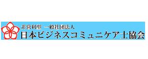 一般社団法人 日本ビジネスコミュニケア士協会
